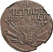 Russia 4 Kopeks 1762 C# 43.2 Empire Standard Coinage coin obverse