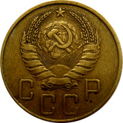 Russia 5 Kopeks 11 ribbons 1940 Y# 108 СССР coin obverse