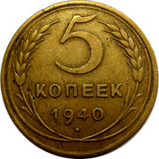 Russia 5 Kopeks 11 ribbons 1940 Y# 108 5 КОПЕЕК *YEAR* coin reverse