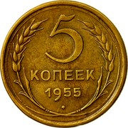 Russia 5 Kopeks 16 ribbons 1955 Y# 115 5 КОПЕЕК *YEAR* coin reverse