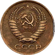 Russia 5 Kopeks 1958 Proof. Never officially released for circulation. Majority of mintage remelted. Some pieces appeared in circulation in Ukraine Y# 129 USSR Standard Coinage СССР coin obverse