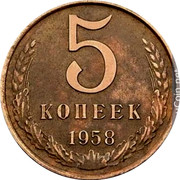 Russia 5 Kopeks 1958 Proof. Never officially released for circulation. Majority of mintage remelted. Some pieces appeared in circulation in Ukraine Y# 129 USSR Standard Coinage 1958 / 5 КОПЕЕК coin reverse