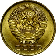 Russia 5 Kopeks 1961 Y# 129a USSR Standard Coinage 5 КОПЕЕК coin obverse