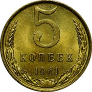 Russia 5 Kopeks 1961 Y# 129a USSR Standard Coinage СССР coin reverse