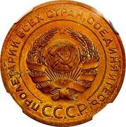 Russia 5 Kopeks 7 ribbons 1926 Y# 94 ПРОЛЕТАРИИ ВСЕХ СТРАН, СОЕДИНЯЙТЕСЬ! С.С.С.Р. coin obverse