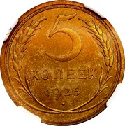 Russia 5 Kopeks 7 ribbons 1926 Y# 94 5 КОПЕЕК *YEAR* coin reverse
