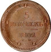 Russia 5 Kopeks Aleksandr I (ЕМ) 1802 ЕМ C# 115.1 5. КОПѢЕКЪ *YEAR* Е. М. coin reverse