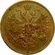 Russia 5 Kopeks Aleksandr II EM 1860 ЕМ Y# 6a - coin obverse
