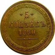 Russia 5 Kopeks Aleksandr II EM 1860 ЕМ Y# 6a * 5 * КОПѢЕКЪ *YEAR*. Е. М. coin reverse