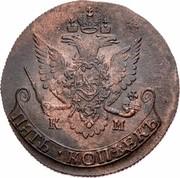 Russia 5 Kopeks Ekaterina II (KM) 1786 КМ C# 59.5 К М ПЯТЬ ∙ КОПѢЕКЪ coin reverse