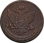 Russia 5 Kopeks Ekaterina II (СПМ) 1788 СПМ C# 59.7 С∙П М ПЯТЬ ∙ КОПѢЕКЪ coin reverse