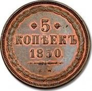 Russia 5 Kopeks EM 1850 ЕМ C# 152.1 * 5 * КОПѢЕКЪ *YEAR*. Е. М. coin reverse