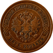 Russia 5 Kopeks EM 1876 ЕМ Y# 12.1 МѢДНАЯ РОССІИСКАЯ МОНЕТА ПЯТЬ КОПѢЕКЪ coin obverse