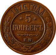 Russia 5 Kopeks EM 1876 ЕМ Y# 12.1 *YEAR* ГОДА * 5 * КОПѢЕКЪ Е.М. coin reverse
