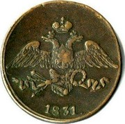 Russia 5 Kopeks Nikolai I (CM) 1831 СМ C# 140.2 *YEAR*. coin obverse