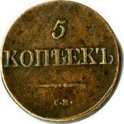 Russia 5 Kopeks Nikolai I (CM) 1831 СМ C# 140.2 5 КОПѢЕКЪ С.М. coin reverse