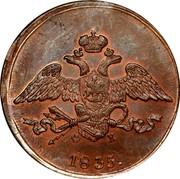 Russia 5 Kopeks Nikolai I (EM) 1835 ЕМ ФХ C# 140.1 Ф Х *YEAR*. coin obverse
