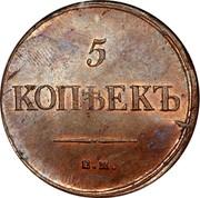 Russia 5 Kopeks Nikolai I (EM) 1835 ЕМ ФХ C# 140.1 5 КОПѢЕКЪ Е.М. coin reverse