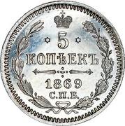 Russia 5 Kopeks SPB 1869 СПБ НІ Y# 19a.1 * 5 * КОПѢЕКЪ *YEAR* С.П.Б. coin reverse