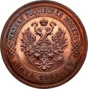 Russia 5 Kopeks SPB 1912 СПБ Y# 12.2 МѢДНАЯ РОССІИСКАЯ МОНЕТА ПЯТЬ КОПѢЕКЪ coin obverse