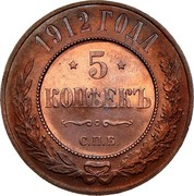 Russia 5 Kopeks SPB 1912 СПБ Y# 12.2 *YEAR* ГОДА * 5 * КОПѢЕКЪ С.П.Б. coin reverse
