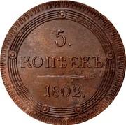 Russia 5 Kopeks Suzun Mint (Alexander I) 1802 КМ C# 115.2 5. КОПѢЕКЪ *YEAR*. coin reverse