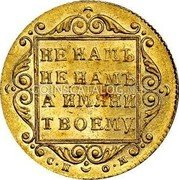 Russia 5 Roubles 1800 СМ ОМ C# 104.2 EMPIRE STANDARD COINAGE coin reverse