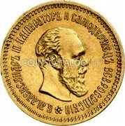 Russia 5 Roubles 1886 СПБ АГ Y# 42 EMPIRE STANDARD COINAGE coin obverse