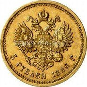 Russia 5 Roubles 1886 СПБ АГ Y# 42 EMPIRE STANDARD COINAGE coin reverse