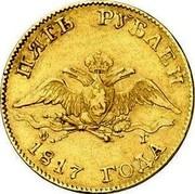 Russia 5 Roubles Aleksandr I 1817 СПБ ФГ C# 132 ПЯТЬ РУБЛЕЙ. М Ф *YEAR* ГОДА. coin obverse