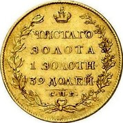 Russia 5 Roubles Aleksandr I 1817 СПБ ФГ C# 132 ЧИСТАГО ЗОЛОТА 1 ЗОЛОТН- 39 ДОЛЕЙ∙ С∙П∙Б∙ coin reverse