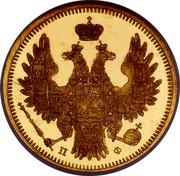 Russia 5 Roubles Aleksandr II 1858 СПБ Y# A26 П Ф coin obverse