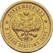 Russia 5 Roubles Half Imperial 1895 СПБ АГ Y# A61 ПОЛУИМПЕРІАЛЪ 5 РУБЛЕЙ ЗОЛОТОМЪ *YEAR* Г. coin reverse