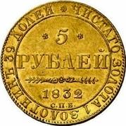 Russia 5 Roubles Nikolai I 1832 СПБ ПД C# 175.1 ЧИСТАГО ЗОЛОТА 1 ЗОЛОТНИКЪ 39 ДОЛЕЙ * * 5 * РУБЛЕЙ *YEAR* С.П.Б. coin reverse