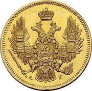 Russia 5 Roubles Nikolai I 1846 СПБ АГ Mintage included in C#175.1 C# 175.3 А Г coin obverse