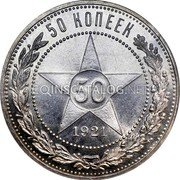 Russia 50 Kopeks 1921 Л АГ Proof Y# 83 RSFSR standard coinage 50 КОПЕЕК 50 *YEAR* coin reverse