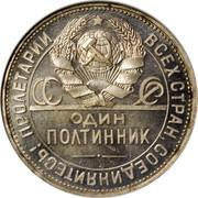 Russia 50 Kopeks 1924 Л ПЛ Proof Y# 89.1 USSR Standard Coinage ПРОЛЕТАРИИ ВСЕХ СТРАН, СОЕДИНЯЙТЕСЬ! ОДИН ПОЛТИННИК СССР coin obverse