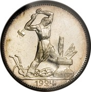 Russia 50 Kopeks 1924 Л ПЛ Proof Y# 89.1 USSR Standard Coinage 1924 Г. coin reverse