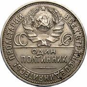 Russia 50 Kopeks 1925 Л ПЛ Y# 89.2 USSR Standard Coinage ПРОЛЕТАРИИ ВСЕХ СТРАН, СОЕДИНЯЙТЕСЬ! ОДИН ПОЛТИННИК СССР coin obverse