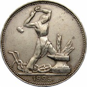 Russia 50 Kopeks 1925 Л ПЛ Y# 89.2 USSR Standard Coinage *YEAR* coin reverse