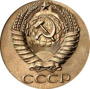 Russia 50 Kopeks 1958 Proof. Never officially released for circulation. Majority of mintage remelted. Some pieces appeared in circulation in Ukraine Y# 133 USSR Standard Coinage coin obverse
