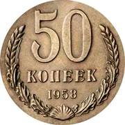 Russia 50 Kopeks 1958 Proof. Never officially released for circulation. Majority of mintage remelted. Some pieces appeared in circulation in Ukraine Y# 133 USSR Standard Coinage coin reverse