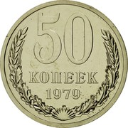 Russia 50 Kopeks 1979 Y# 133a.2 USSR Standard Coinage 50 КОПЕЕК *YEAR* coin reverse