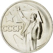 Russia 50 Kopeks 50 years Great October Socialist Revolution 1967 Y# 139 СССР coin reverse