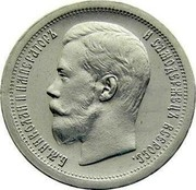 Russia 50 Kopeks Nikolai II 1896 Y# 58.1 Б.М.НИКОЛАЙ II ИМПЕРАТОРЪ И САМОДЕРЖЕЦЪ ВСЕРОСС. coin obverse