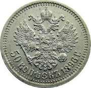 Russia 50 Kopeks Nikolai II 1896 Y# 58.1 50 КОПѢЕКЪ *YEAR* Г. coin reverse