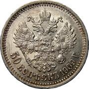 Russia 50 Kopeks Nikolai II 1909 СПБ ЭБ Y# 58.2 50 КОПѢЕКЪ *YEAR* Г. coin reverse