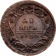 Russia Denga 1730 KM# 188 Empire Standard Coinage ДЕНГА coin reverse
