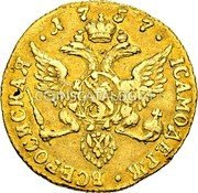 Russia Ducat 1757 C# 30.3 Empire Trade Coinage 1757 І САМОДЕРЖ . ВСЕРОСИСКАЯ coin reverse