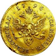 Russia Ducat 1796 СПБ C# 80c Empire Trade Coinage ВСЕРОСИСКАЯ 1796 ІСАМОДЕРЖ coin obverse